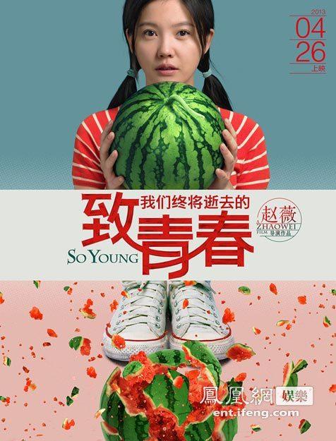 致青春 发布小清新人物海报 美女帅哥清纯阳光