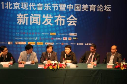 """第一部分——""""2011中国美育论坛·中国新音乐跨界"""