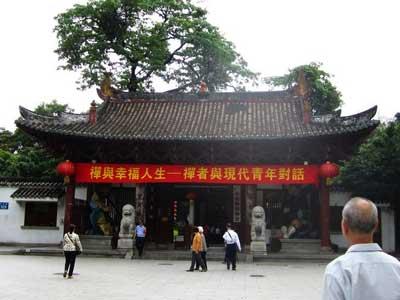 """""""菩提树下的对话——禅与幸福人生"""" 广州光孝寺开讲"""