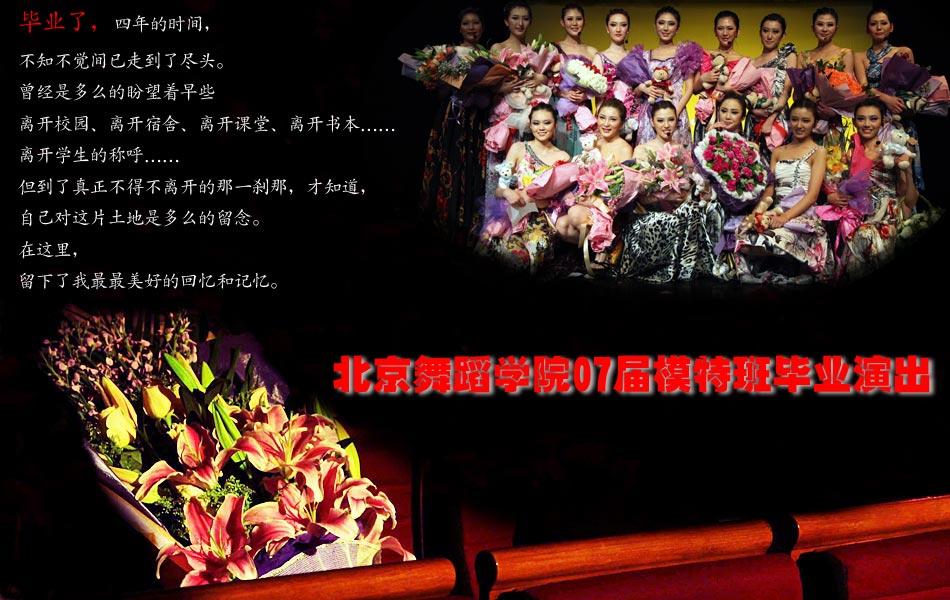 实拍北京舞蹈学院07级模特班毕业演出