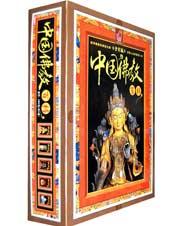 中国佛教百科(套装共5册)