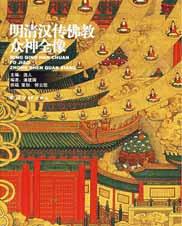 明清汉传佛教众神全像(精装)