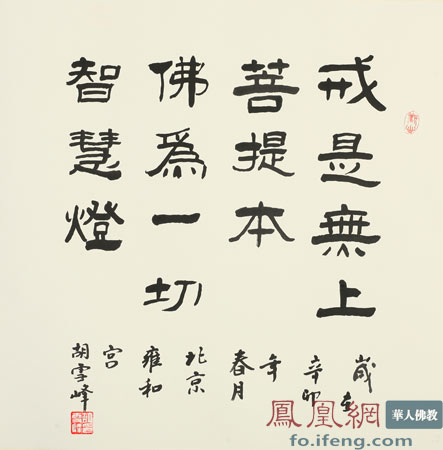 佛教界义捐书法作品 胡雪峰图片