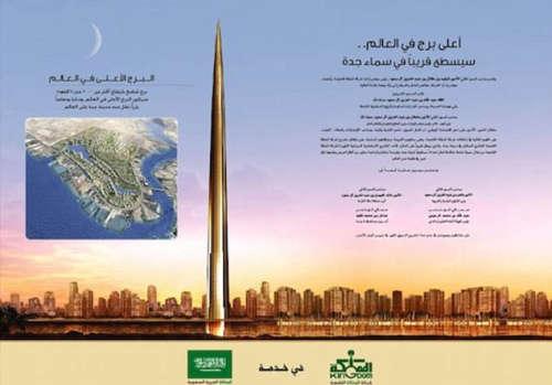 科威特穆巴拉克塔在(左三,1001米),迪拜哈利法塔(右,818米)    沙特皇