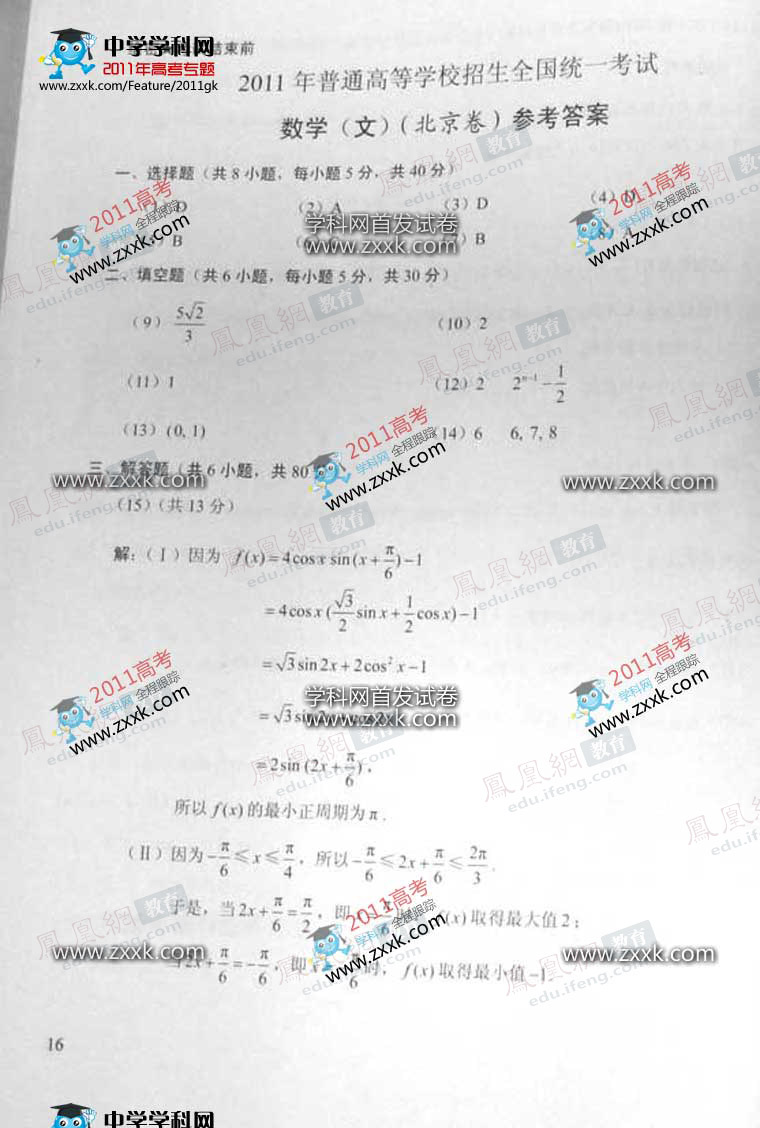 2011高考北京文科数学答案图片