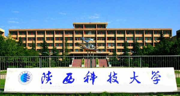 陕西科技大学(图片来源:资料图)