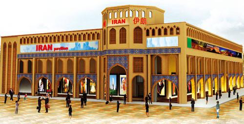 a片区 概况 展馆设计体现了伊斯兰传统建筑的特色,展现出伊朗辉煌的
