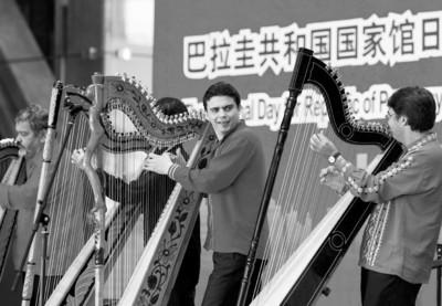 巴拉圭 国家/□巴拉圭演奏家在国家馆日活动上表演竖琴合奏新华社现场图片