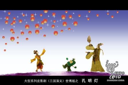 组图:世博会皮影戏《三国演义》