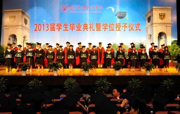 南京大学金陵学院举行2013届学生毕业典礼暨学位授予仪式