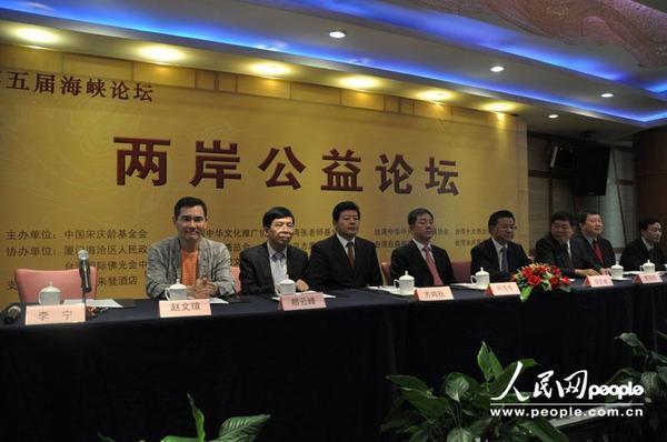 第五届海峡论坛 两岸公益论坛15日厦门首次召开