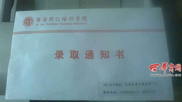 家长称萧县同仁中学为黑学费高中八千144分龙中云高西安图片