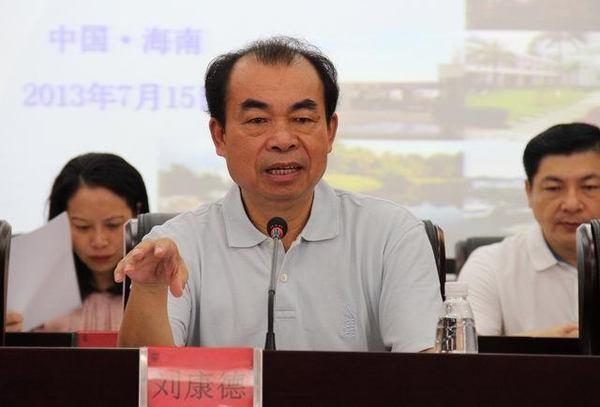 校党委书记刘康德出席会议并讲话