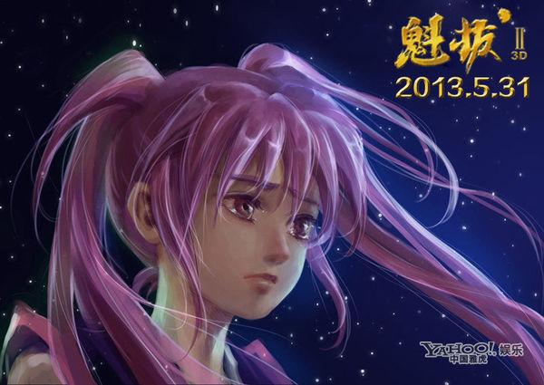 中国 《魁拔2》/《魁拔2》女主角镜心