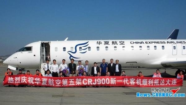 华夏航空公司第五架crj900客机加入公司运行
