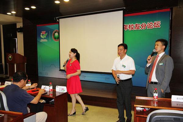 北京理工大学第三届校友论坛成功举办