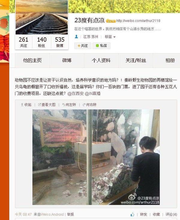""""""" 槽点二:观光车 带孩子去秦岭野生动物园游玩的网友""""混在李家村""""吐槽"""