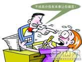 """熊丙奇:学生恐吓要分,教师就该报警威胁老师要""""优秀"""" 狂热欲望需""""冰镇"""""""