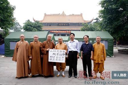 2008年5月24日上海龙华寺紧急驰援什邡