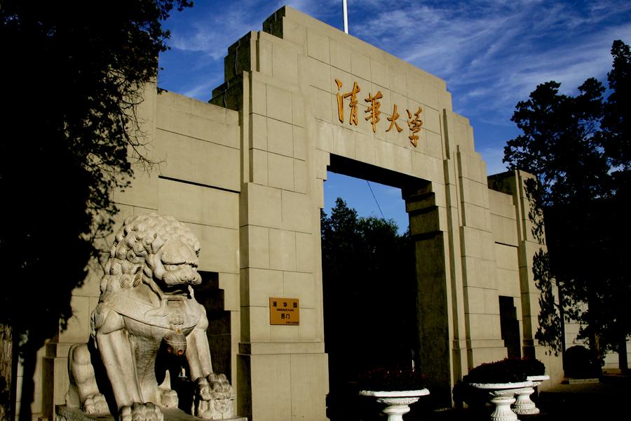 高清 清华大学校园风光图片
