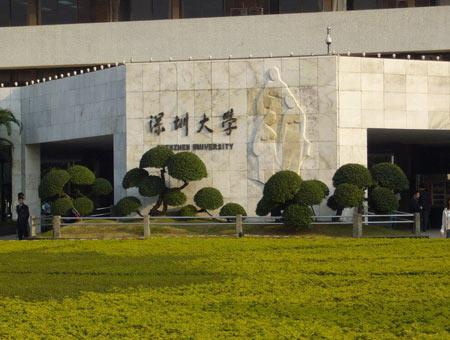 20,深圳大学 91% (非211工程院校)