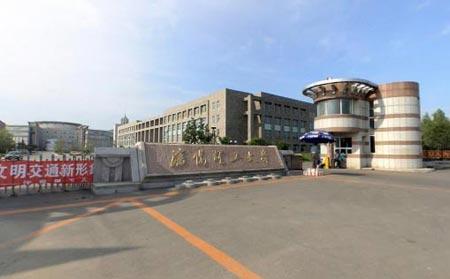 沈阳工业学院-->沈阳理工大学.点评:名字还像是比以前响些,图片