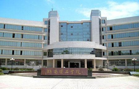 3、原名:岳阳师范学院.改名后:湖南理工学院.湖南理工学院座落
