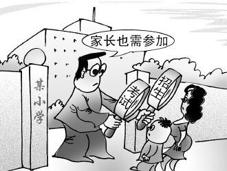 .陶小莫/画(图片来源:法制日报)-最热门小学 早该降降温了