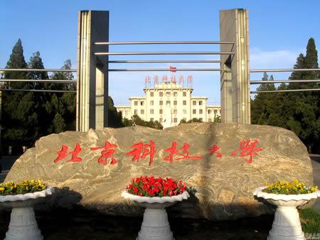 2、北京科技大学、北京电子科技学院、北京信息科技大学.北京科技图片