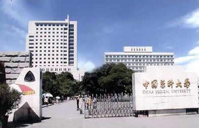 中国医科大学是中国共产党创建的第一所医科院校,现在是位于辽宁省图片