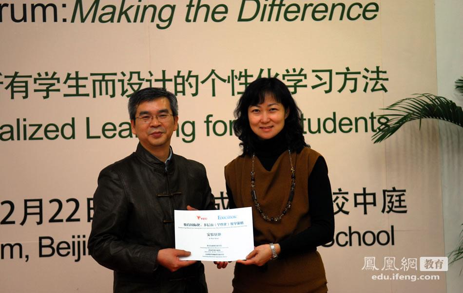 高清大图:中小学教育工作者专业发展年度论坛