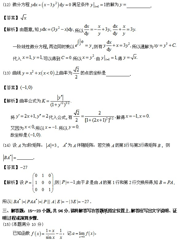 2012年考研数学 二 真题及答案解析 海文版