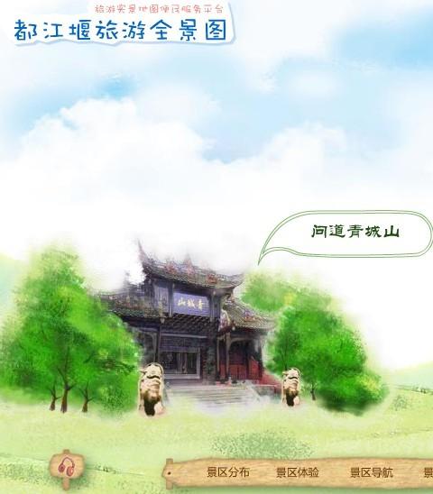 """都江堰""""旅游实景地图"""" """"亲身""""体验景区"""