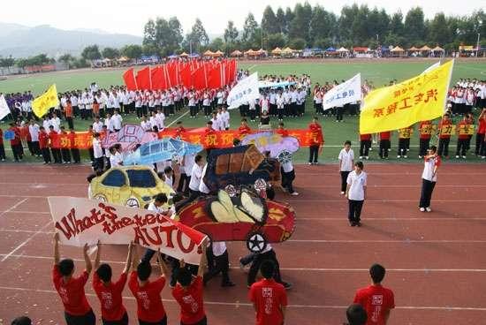 华南理工大学广州学院运动会圆满结束图片