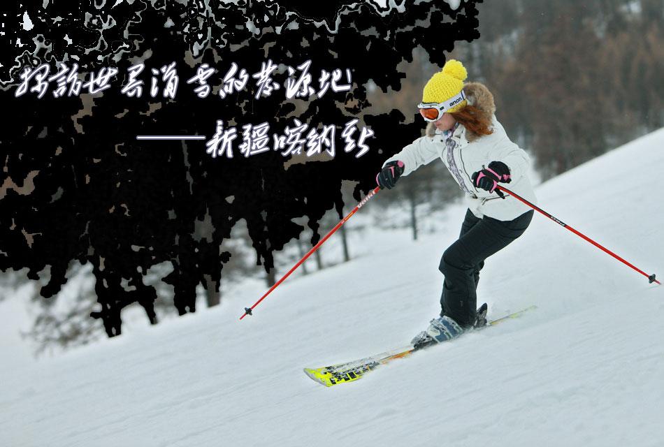 高清:探访世界滑雪发源地 喀纳斯