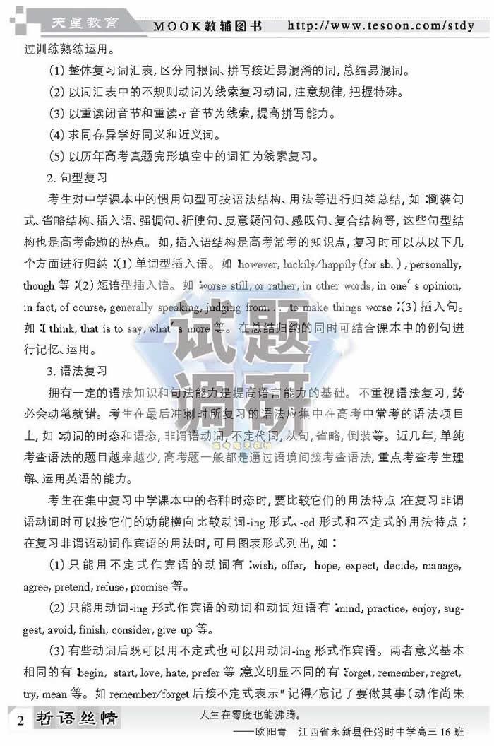 2011年高考考前抢分手册之英语(大纲版)