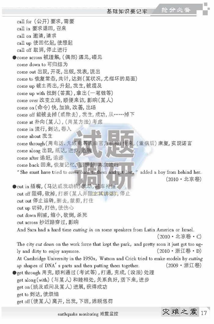 2011年高考考前抢分手册之英语(新课标版)