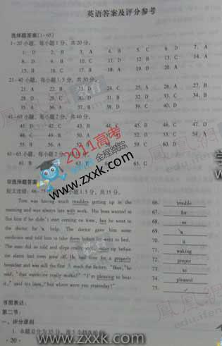 2011年高考四川省英语答案