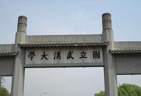 武汉大学:武汉大学政治与公共管理学院学科历史悠久,学术积淀较为