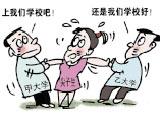 """名校""""乱战""""抢生源,怪招损招全上阵"""