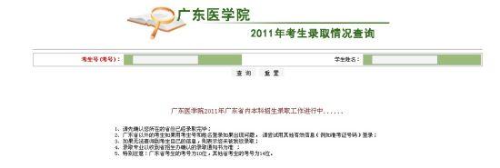 广东医学院2011年高考录取结果开始查询