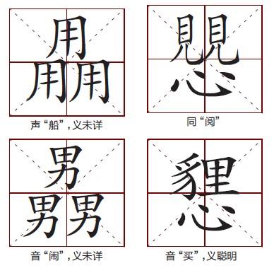 重庆教育学院副教授指出真正笔画最多的汉字