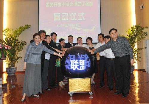 两岸共同推动社会安全互助网络体系启动仪式在京召开图片