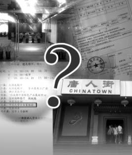 民营企业家协会未注册登记 被指借慈善名义敛财